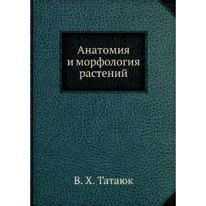 Anatomiya i morfologiya rastenij (in Russian language): V