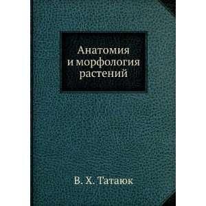 Anatomiya i morfologiya rastenij (in Russian language): V