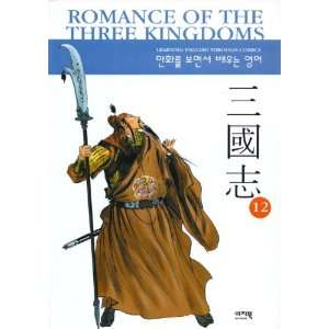 Romance of the Three Kingdoms Learning English Through