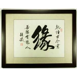 Framed Chinese Calligraphy Art   Traditional Chinese Good Luck Charm