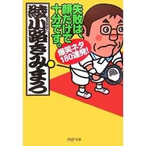 , the Face Is Enough. 180 Hilarious Barrage Neta! [Japanese Edition