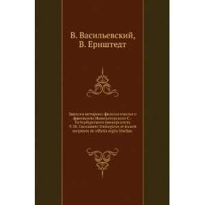 Russian language): V. Ernshtedt V.G. Vasilevskij:  Books