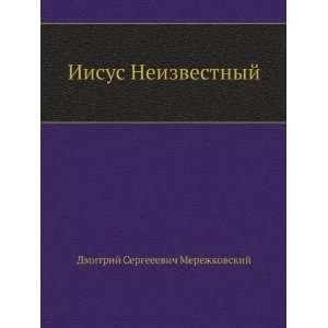 (in Russian language) (9785424135293): Dmitrij Merezhkovskij: Books
