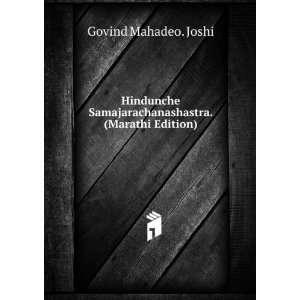 Samajarachanashastra. (Marathi Edition) Govind Mahadeo. Joshi Books
