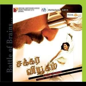 Chakravyugam: Karthik Raja: Music