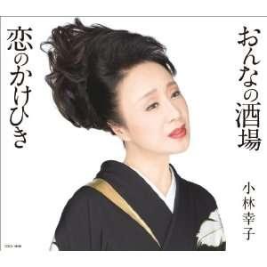 ONNA NO SAKABA/KOI NO KAKEHIKI / SACHIKO KOBAYASHI Music
