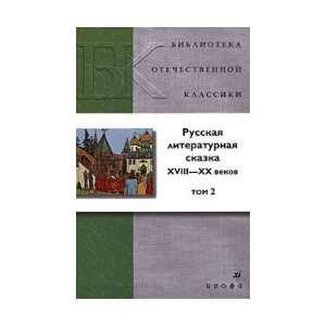 tale XVIII XX T2 (T 1231) / Russkaya literaturnaya skazka XVIII