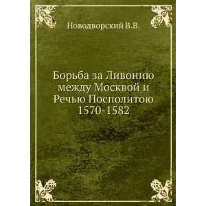 Borba za Livoniyu mezhdu Moskvoj i Rechyu Pospolitoyu. 1570 1582 (in