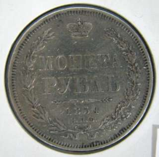 RARE IMPERIAL RUSSIAN SILVER COIN 1854 ONE 1 ROUBLE RUBLE RUSSIA