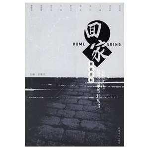 home painter series [Paperback] (9787500671657) WANG JUN JIE Books