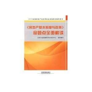 JING XING HONG CHENG JIAN ZHU KAO SHI PEI XUN ZHONG XIN ZU ZHI Books