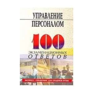HR. 100 test answers. Textbook for High Schools (Vol 3