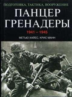 Equipmen & acics of German soldiers WWII WW2  