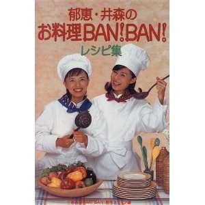 Megumi Kaoru . Dishes Ban! Ban! Recipes [Japanese
