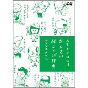 Special Interest   Miru Kiku Hanasu Kansai E Kotoba Jiten [Japan DVD