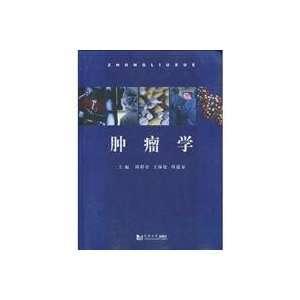 (9787560841243): ZHOU CAI CUN WANG LU HUA ZHOU DAO AN ZHU: Books