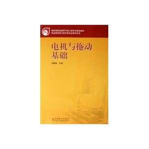Motor and Drag (9787508345833) ZHU BIAN LIU JING FENG Books