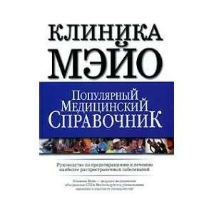 Clinic Meyo.populyarny Medical Directory / Klinika Meyo