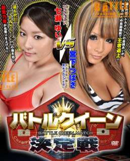 2012 Female Women Wrestling DVD Pro 1 HOUR Japanese Final Title Match