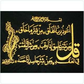 Surah#113 Islamic Art Quran muslim koran ayah / Abaya
